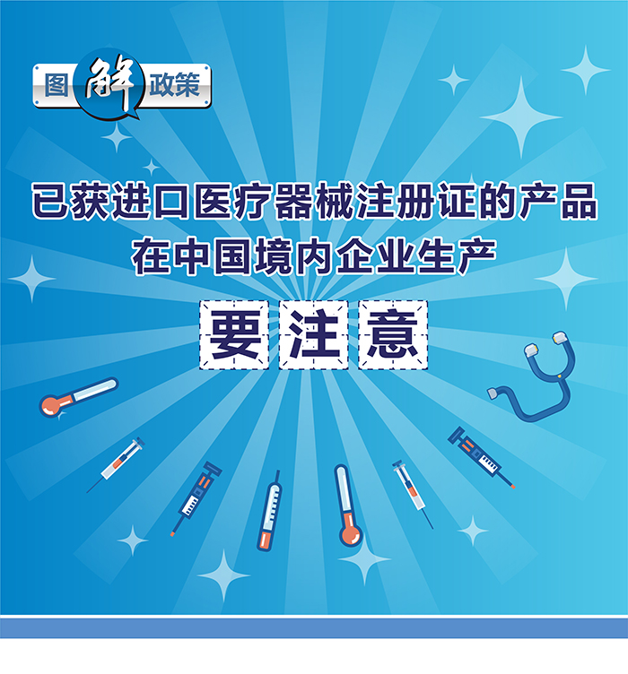 (图表)-已获进口医疗器械注册证的产品在中国境内企业生产要注意(简)-(大巢制图)-01_01.jpg