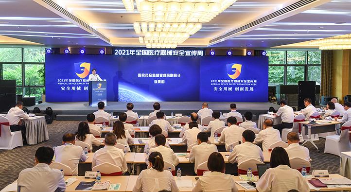 """安全用械 创新发展 2021年""""全国医疗器械安全宣传周""""在京启动"""